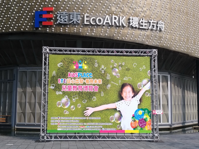 OK -台北市學前及國中小教育協會(20190427台北花博流行館展) (1)